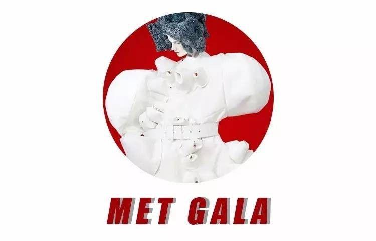 让Met Gala告诉你,川久保玲到底有多难穿